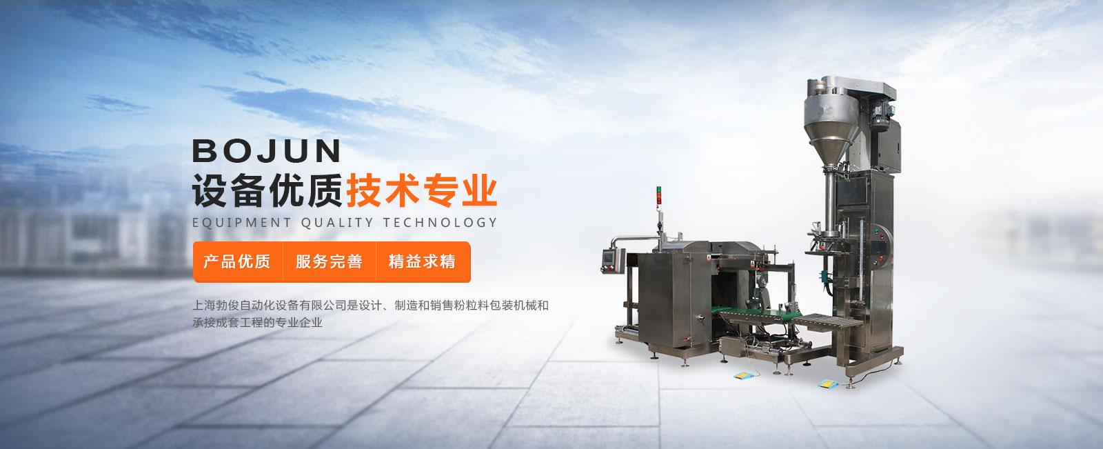 上海包装封口设备