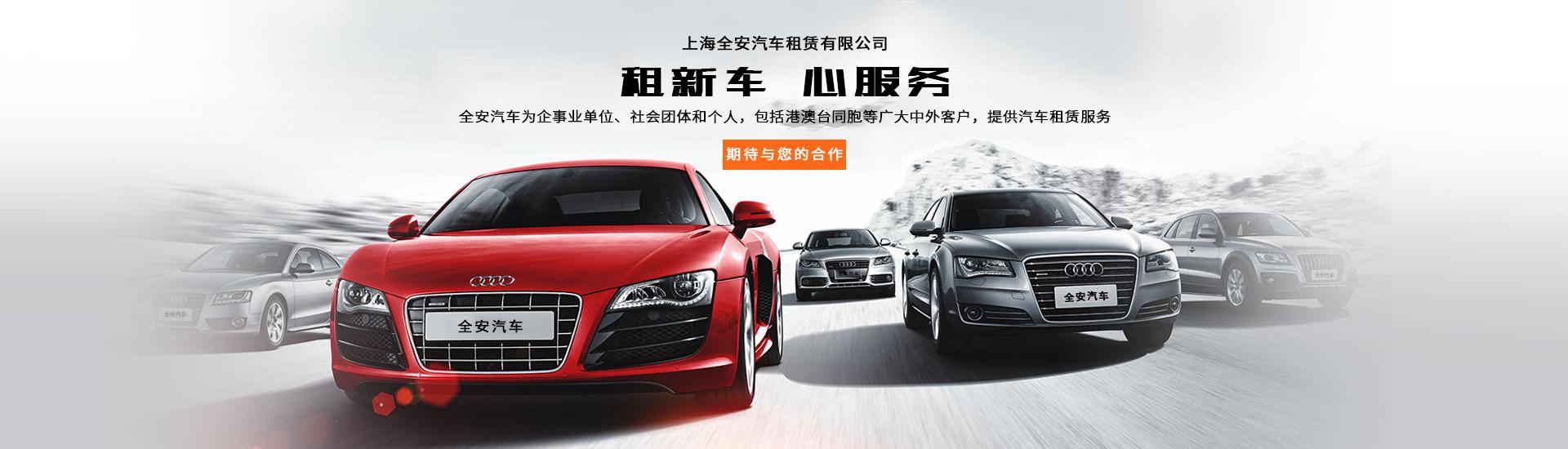 上海全安汽車租賃有限公司