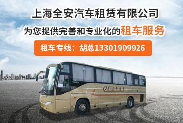 """上海新能源电动大巴租赁""""卖方市场""""待规范"""