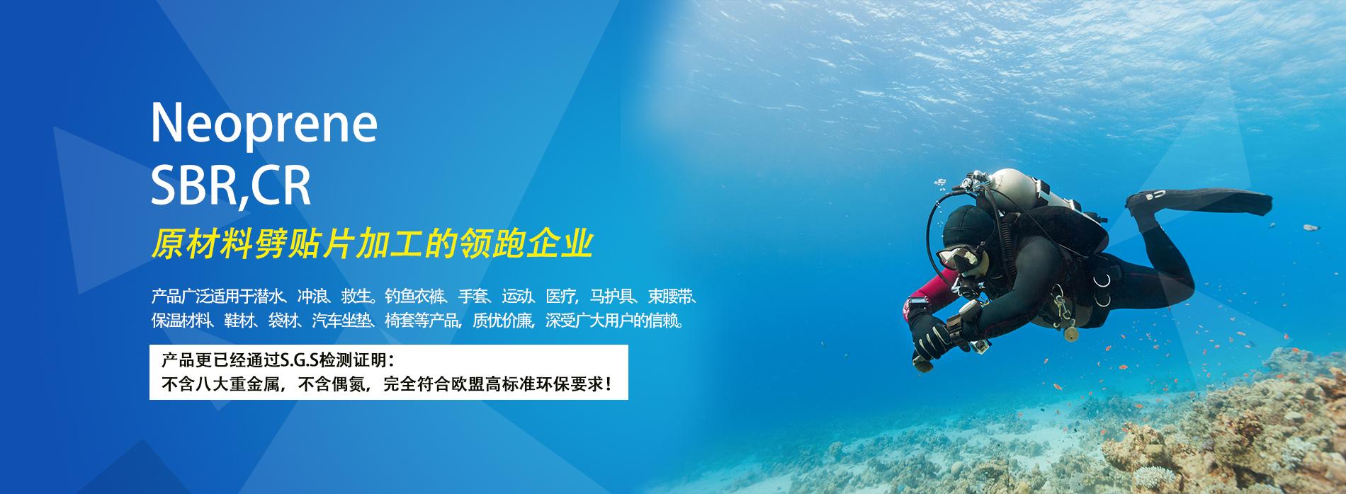 潜水衣料,CR潜水料,SCR潜水料