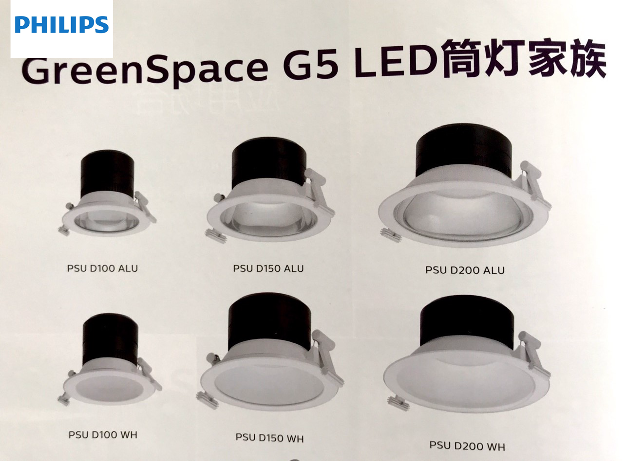 飞利浦GreenSpace G5 LED筒灯