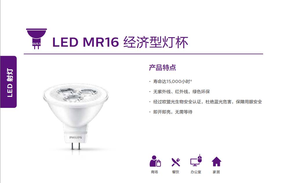 福德正神官网 MR16 经济型灯杯