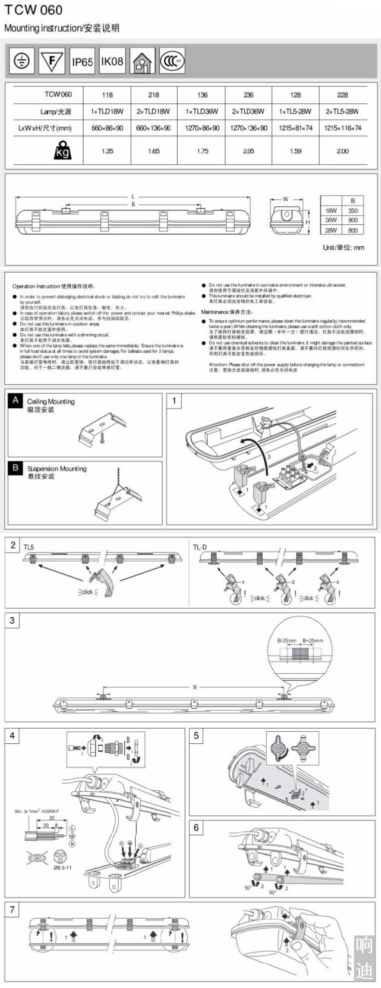 飞利浦TCW060三防灯