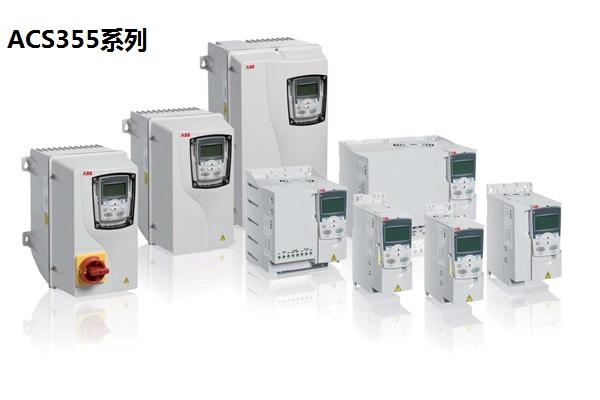 ACS355系列变频器