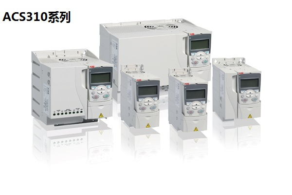 ACS310系列变频器