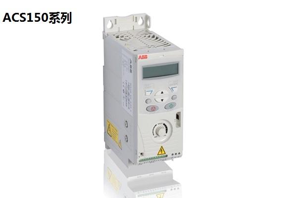 ACS150系列变频器