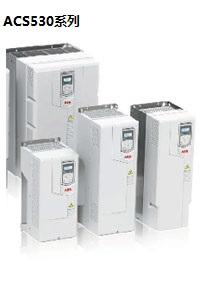 ACS530系列变频器