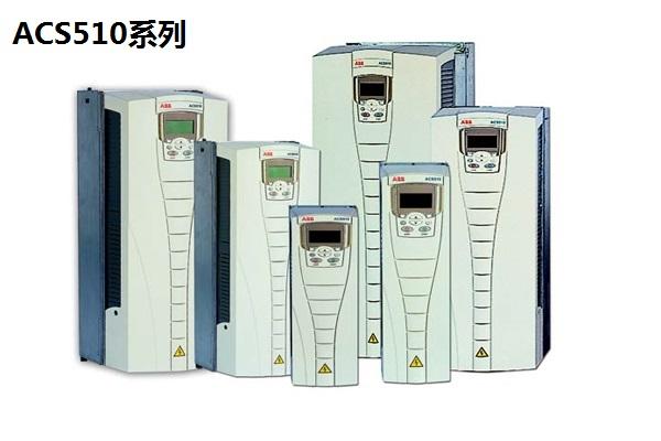 ACS510系列变频器