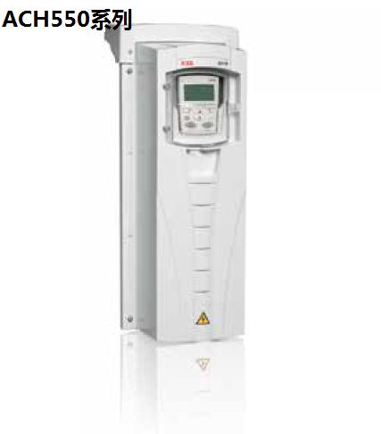 ACH550系列变频器