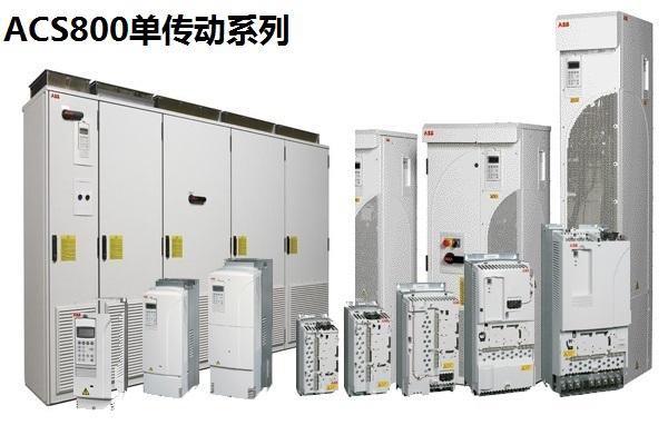 ACS800单传动系列