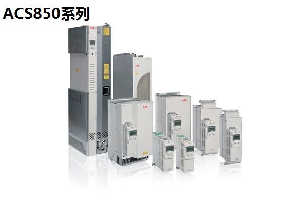 ACS850系列变频器
