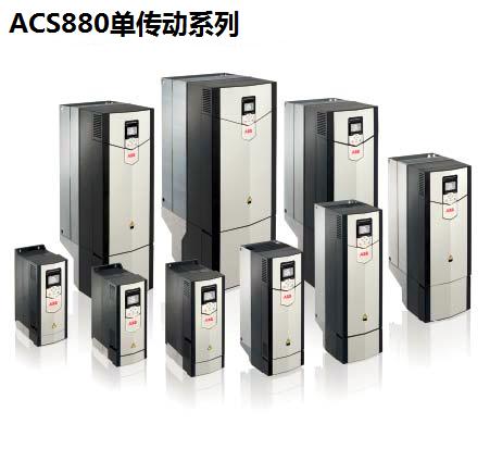 ACS880单传动系列