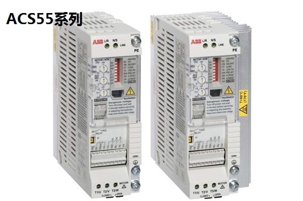 ACS55系列变频器