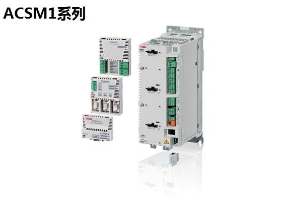 ACSM1系列变频器