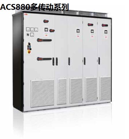 ACS880多传动系列变频器
