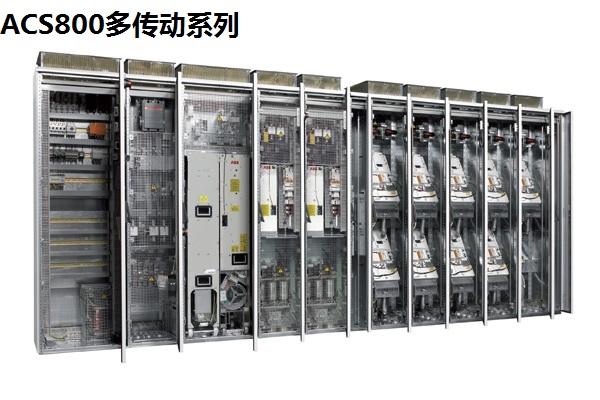 ACS800多传动系列变频器