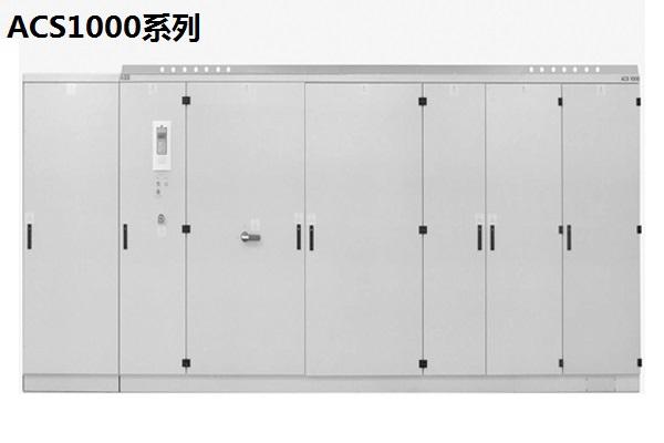 ACS1000系列变频器
