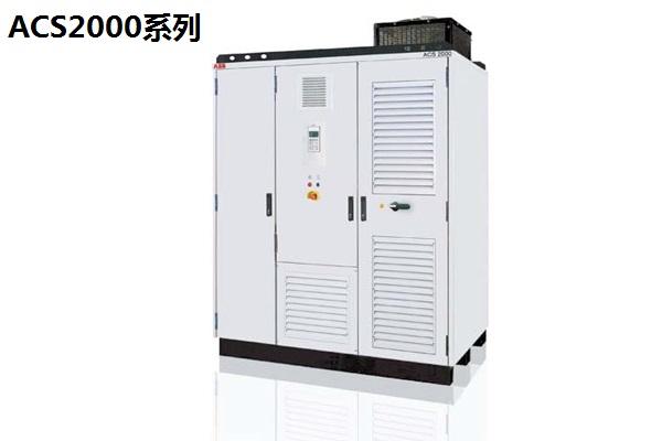 ACS2000系列变频器