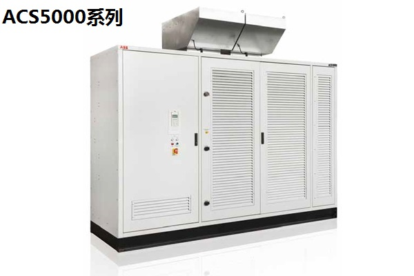 ACS5000系列变频器