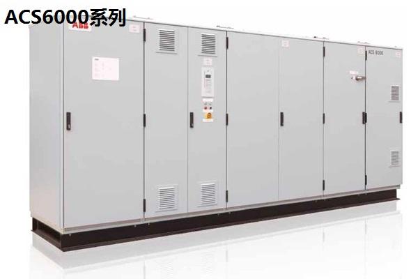 ACS6000系列变频器