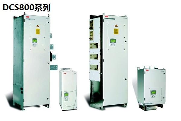 DCS800系列变频器
