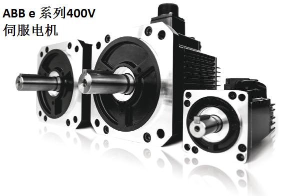 ABB e 系列400V伺服电机