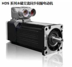 HDS 系列永磁交流同步伺服电动机