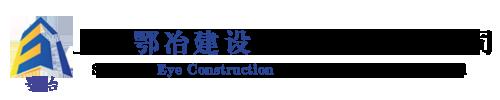 上海鄂冶建筑工程有限公司