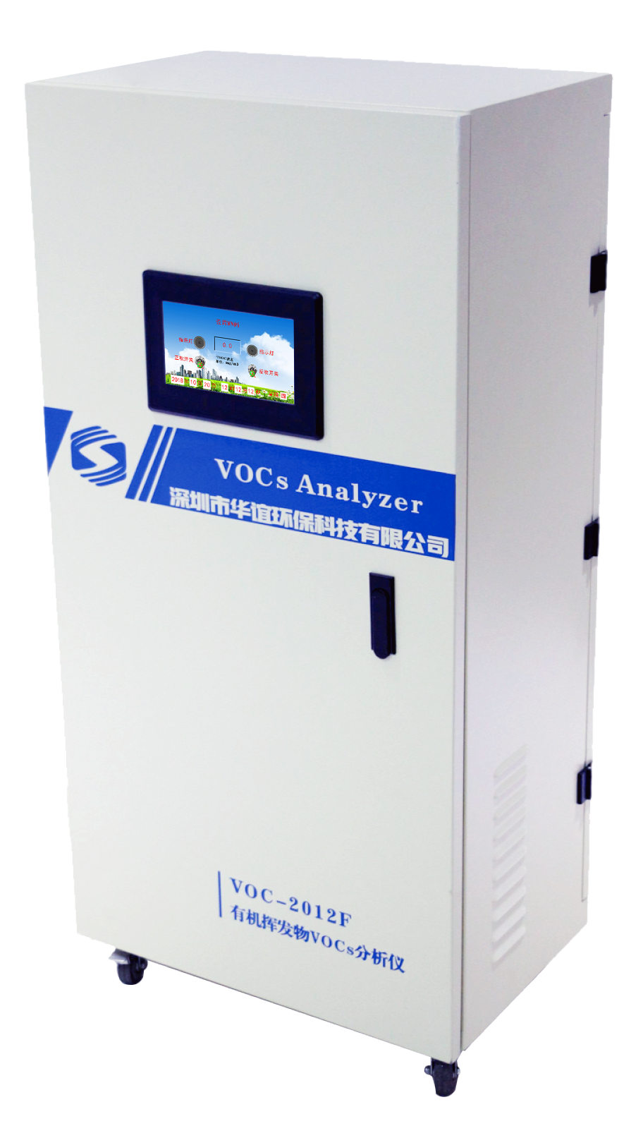 在线式VOC检测系统