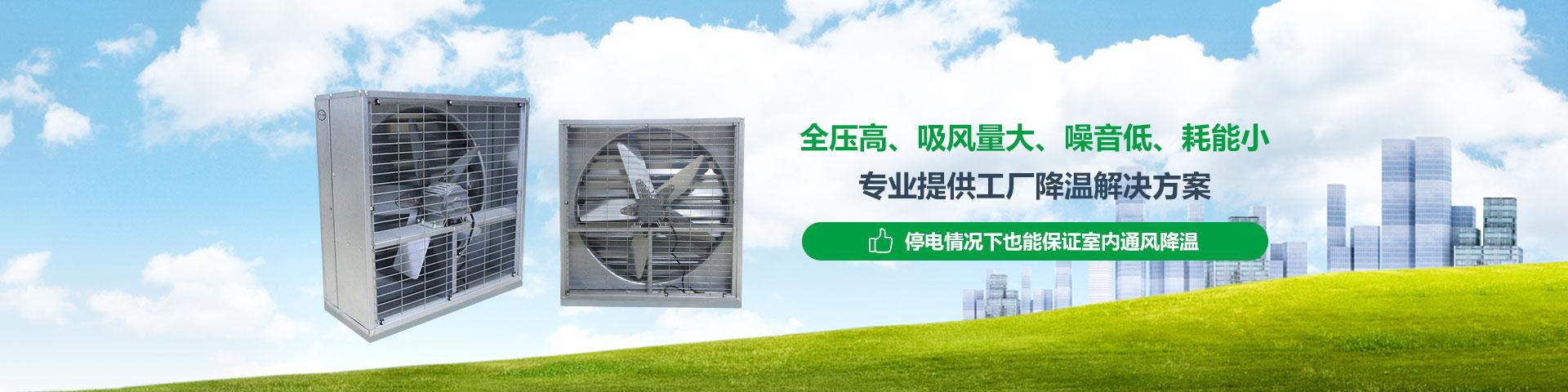 镀锌板负压风机