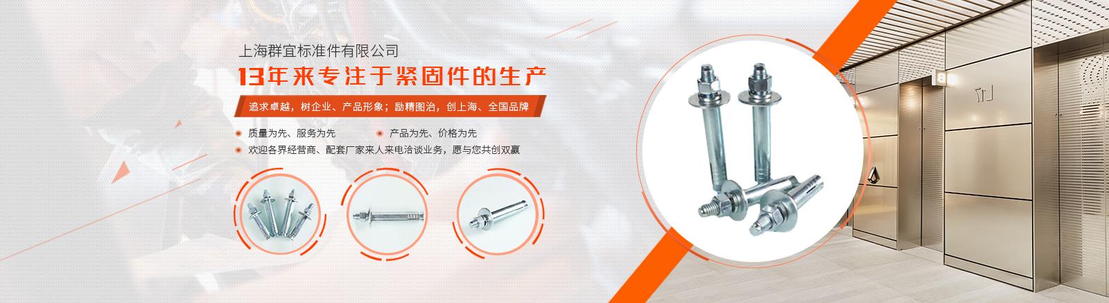 上海群宜标准件有限公司