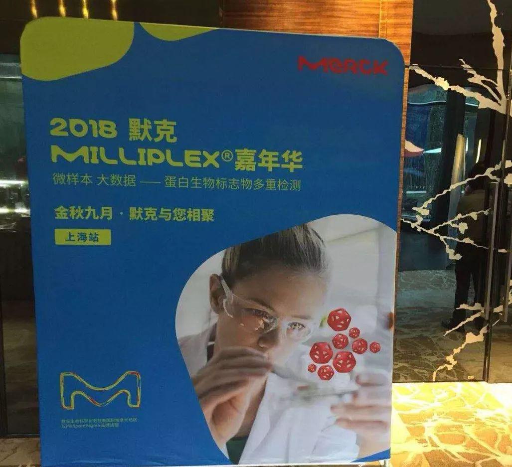 2018MILLIPLEX蛋白多因子检测技术研讨会|一期一会
