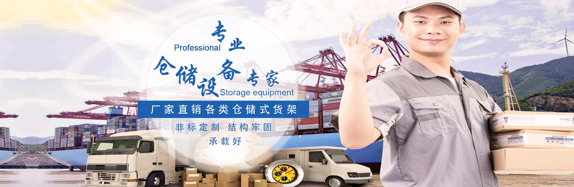 上海亚游仓储设备有限公司