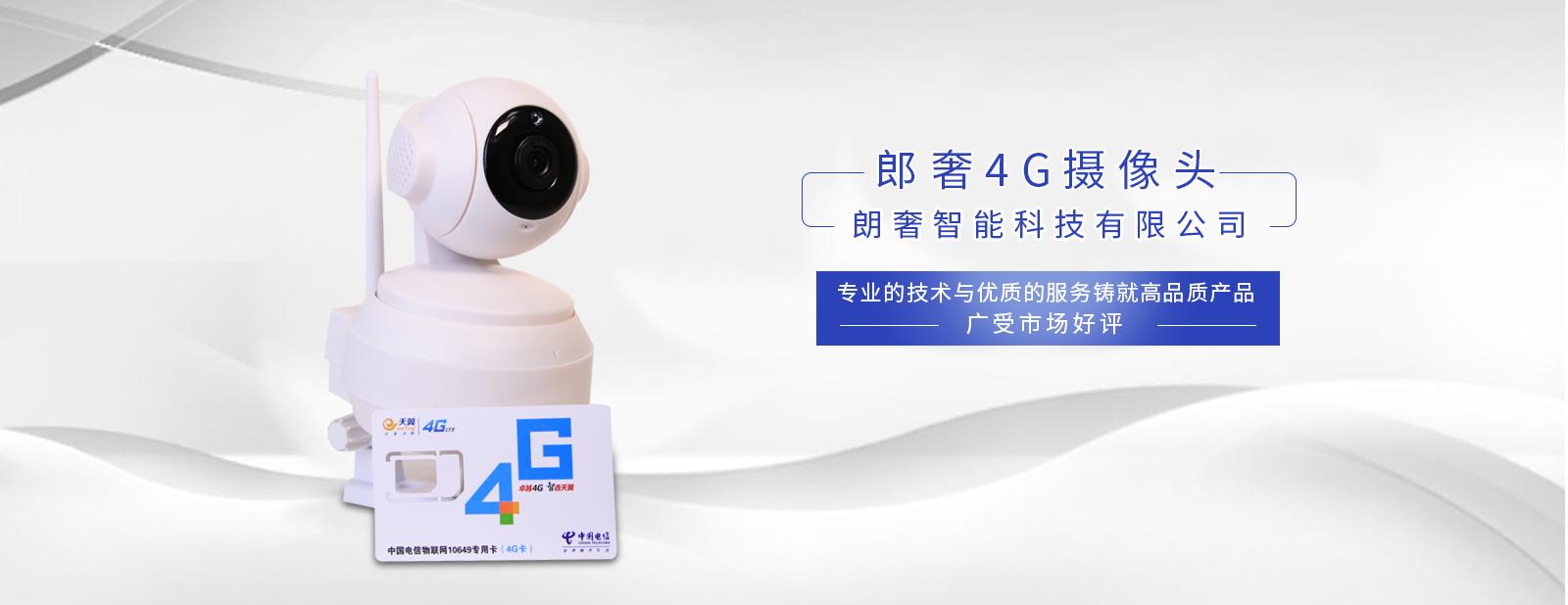 4G网络摄像头