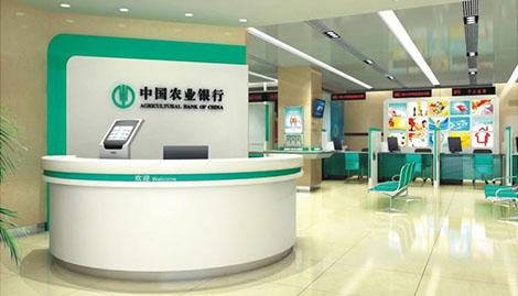 浙江宁波市农业银行总行