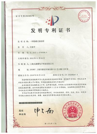 隱藏式保險箱證書專利