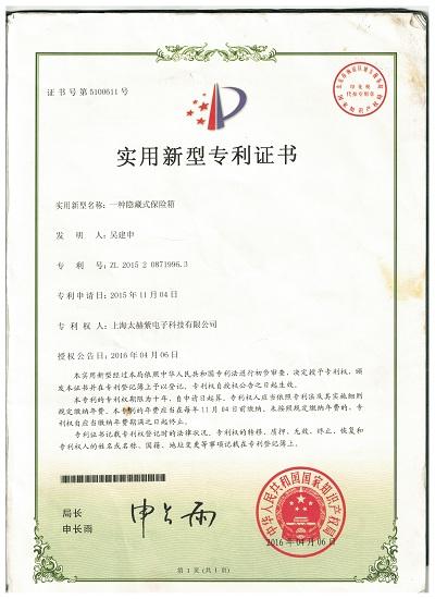 隱藏式保險箱專利證書