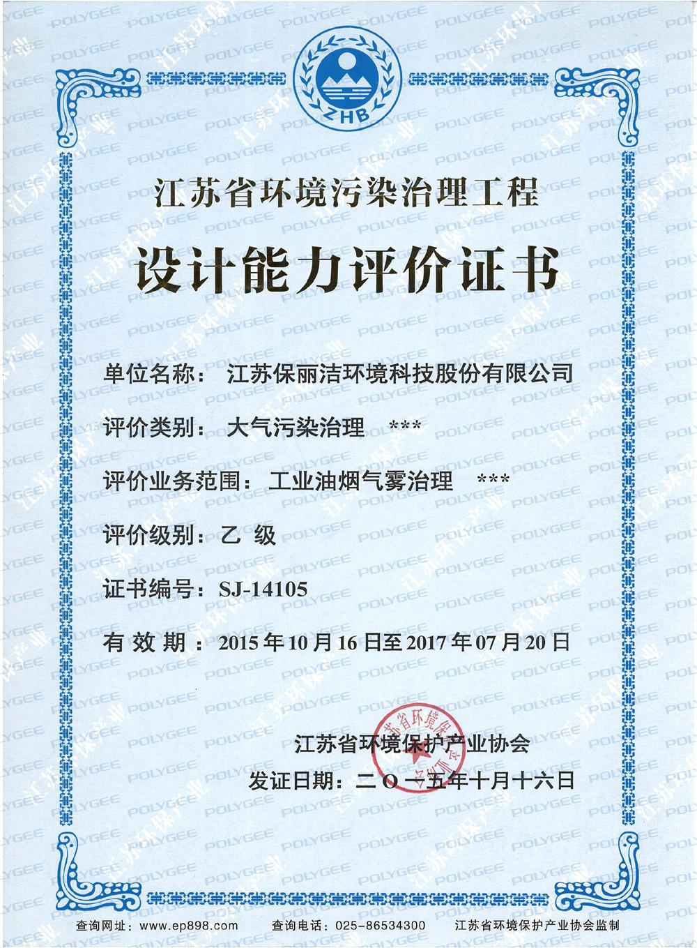 江苏省环境污染治理工程设计能力评价证书-乙级