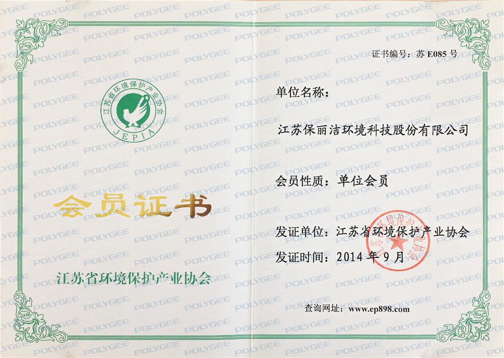 江苏省环境保护产业协会-会员证书