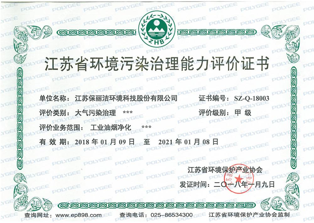 江苏省环境治理能力评价证书-甲级(2018年1月)