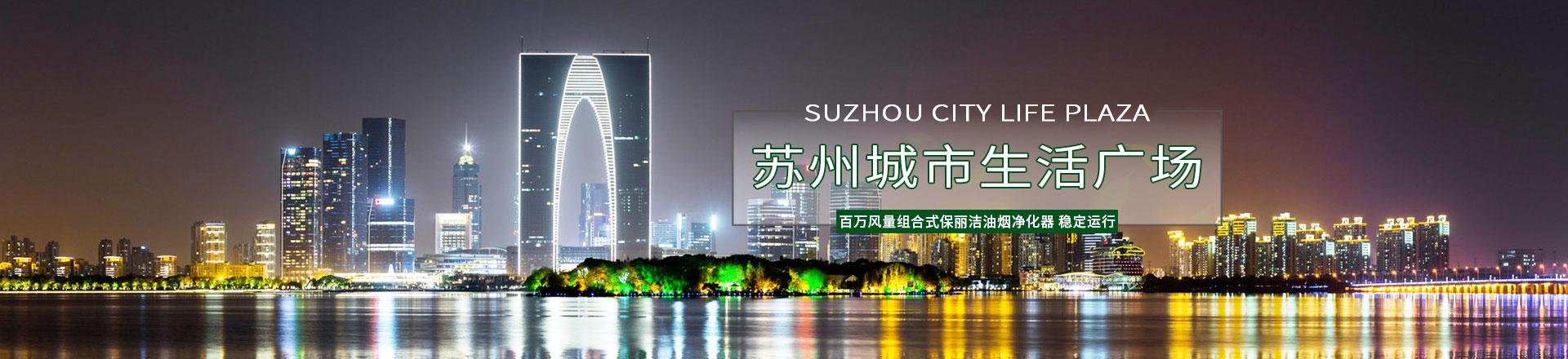苏州亚游机电设备工程有限公司
