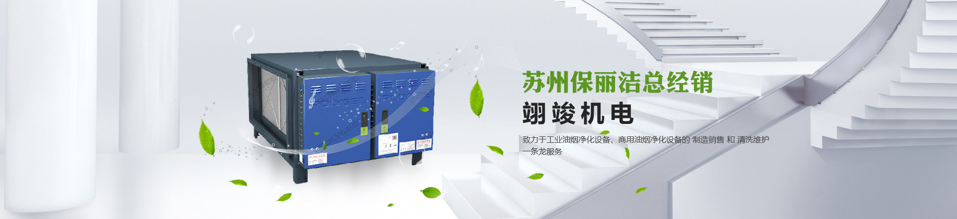 苏州翊竣机电设备工程有限公司