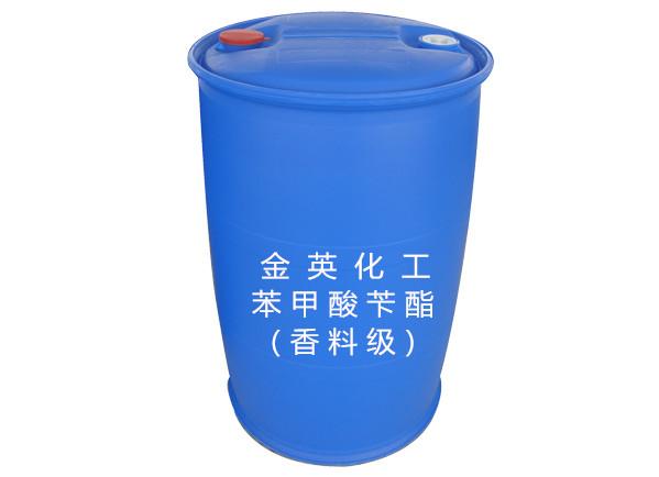 苯甲酸苄酯(香料)