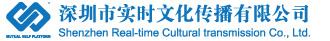 深圳市实时文化传播有限公司
