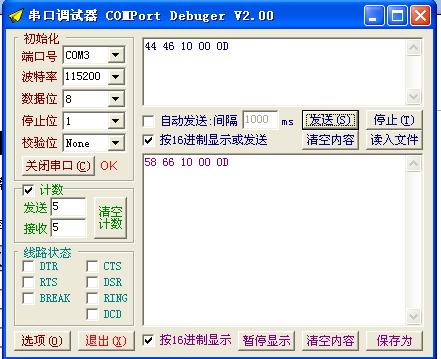 CANopen编码器串口调试软件界面