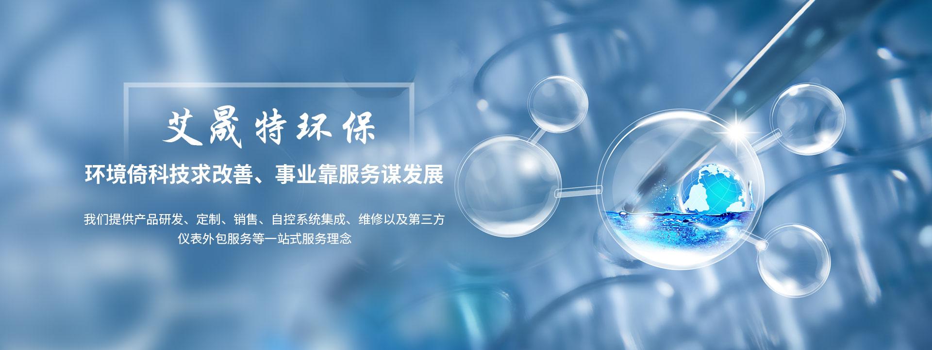 水质分析仪公司