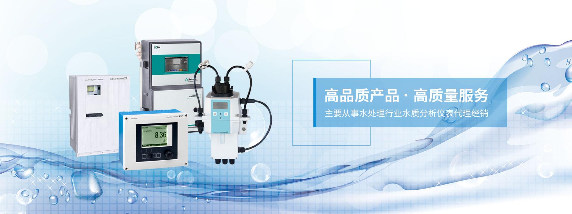 水质分析仪供应商