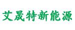 上海艾晟特新能源科技有限公司