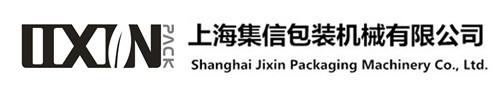 上海集信包裝機械有限公司
