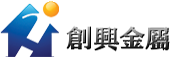 龍巖市新羅區創興金屬貿易有限公司